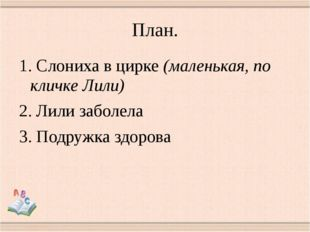 План. 1. Слониха в цирке (маленькая, по кличке Лили) 2. Лили заболела 3. Подр
