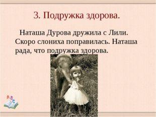 3. Подружка здорова. Наташа Дурова дружила с Лили. Скоро слониха поправилась.