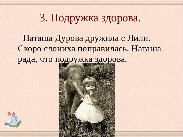 3. Подружка здорова. Наташа Дурова дружила с Лили. Скоро слониха поправилась....