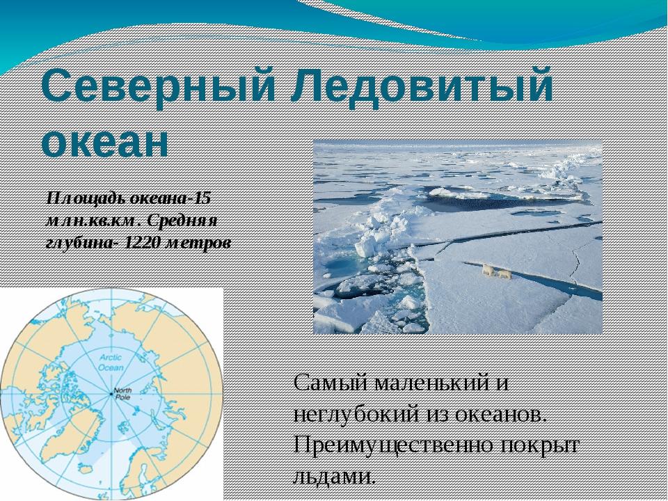 рамках сколько океанов и глубина термобелье счет разницы
