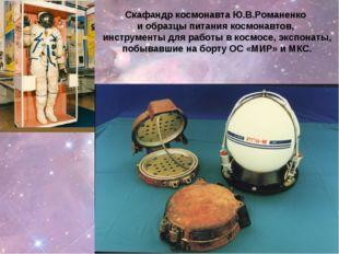 Скафандр космонавта Ю.В.Романенко и образцы питания космонавтов, инструменты