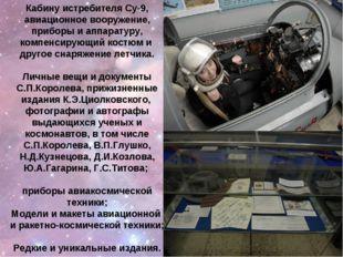 Кабину истребителя Су-9, авиационное вооружение, приборы и аппаратуру, компен
