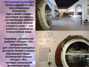 Например, космический комплекс «Ресурс—Ф1» предназначен для изучения природн