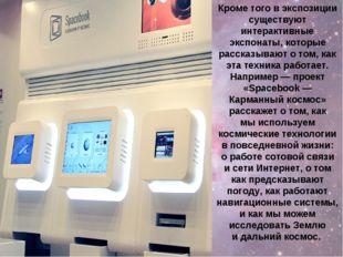 Кроме того вэкспозиции существуют интерактивные экспонаты, которые рассказыв