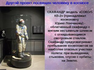 СКАФАНДР модель «СОКОЛ-КВ-2» (принадлежал космонавту Юрию Лончакову) - облегч
