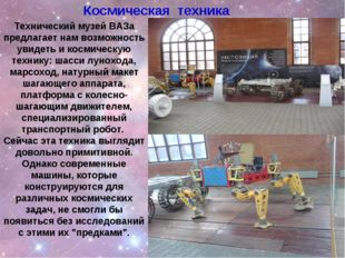 Космическая техника Технический музей ВАЗа предлагает нам возможность увидеть