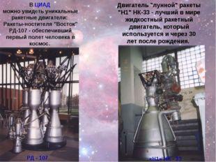 """Двигатель """"лунной"""" ракеты """"Н1"""" НК-33 - лучший в мире жидкостный ракетный дви"""