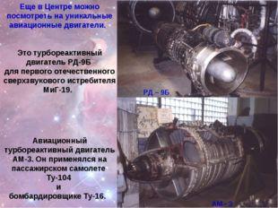 Еще в Центре можно посмотреть на уникальные авиационные двигатели. Это турбо