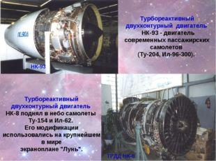 Турбореактивный двухконтурный двигатель НК-8 поднял в небо самолеты Ту-154 и