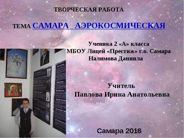 ТВОРЧЕСКАЯ РАБОТА ТЕМА САМАРА АЭРОКОСМИЧЕСКАЯ Ученика 2 «А» класса МБОУ...