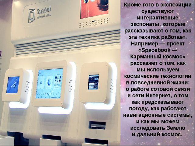 Кроме того вэкспозиции существуют интерактивные экспонаты, которые рассказыв...