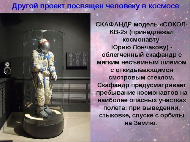 СКАФАНДР модель «СОКОЛ-КВ-2» (принадлежал космонавту Юрию Лончакову) - облегч...
