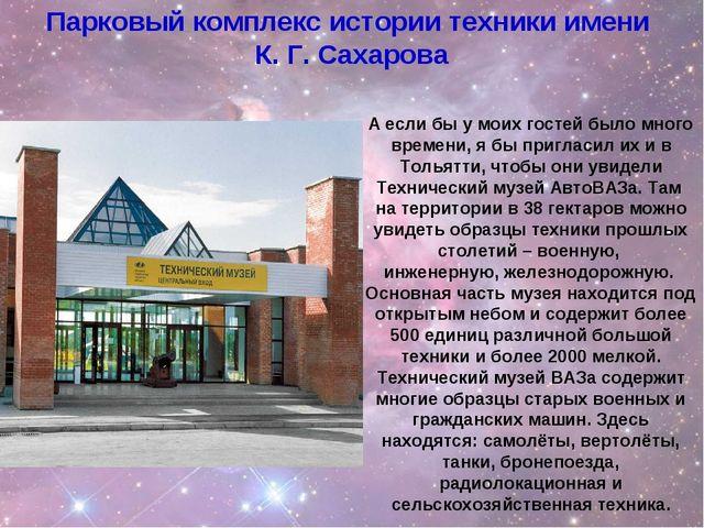 А если бы у моих гостей было много времени, я бы пригласил их и в Тольятти, ч...