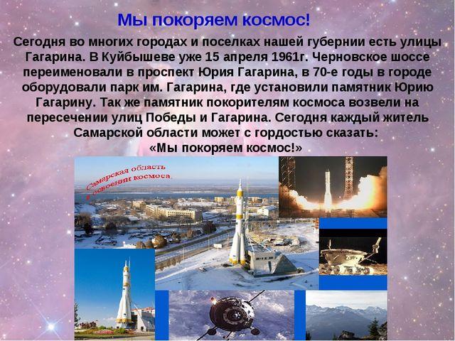 Сегодня во многих городах и поселках нашей губернии есть улицы Гагарина. В Ку...