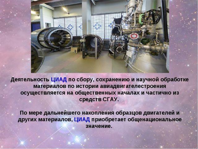 Деятельность ЦИАД по сбору, сохранению и научной обработке материалов по ист...