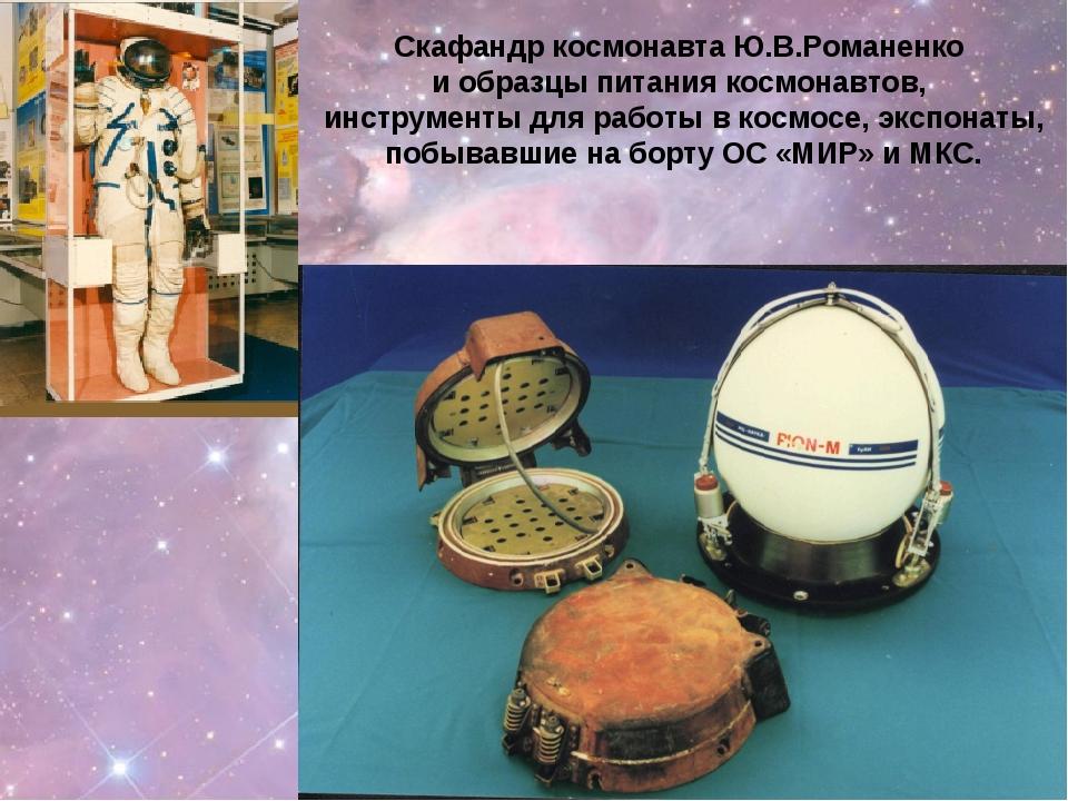 Скафандр космонавта Ю.В.Романенко и образцы питания космонавтов, инструменты...