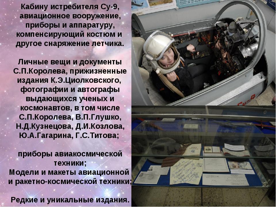 Кабину истребителя Су-9, авиационное вооружение, приборы и аппаратуру, компен...