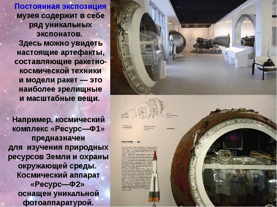 Например, космический комплекс «Ресурс—Ф1» предназначен для изучения природн...