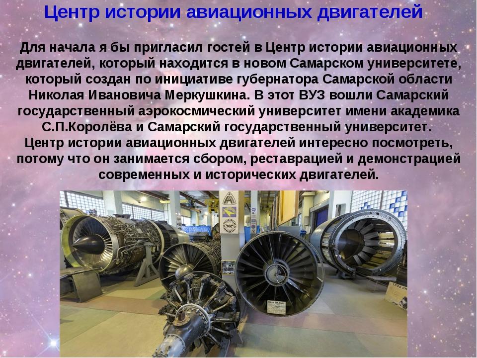 Для начала я бы пригласил гостей в Центр истории авиационных двигателей, кото...