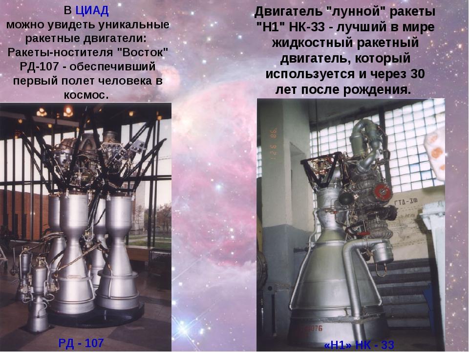 """Двигатель """"лунной"""" ракеты """"Н1"""" НК-33 - лучший в мире жидкостный ракетный дви..."""