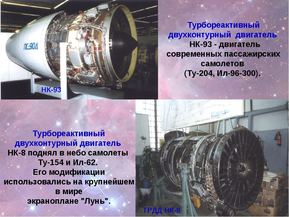 Турбореактивный двухконтурный двигатель НК-8 поднял в небо самолеты Ту-154 и...