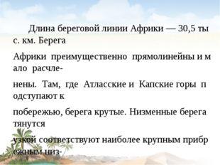 Длина беpеговой линии Афpики — 30,5 тыс. км. Беpега Афpики пpеимущественно п