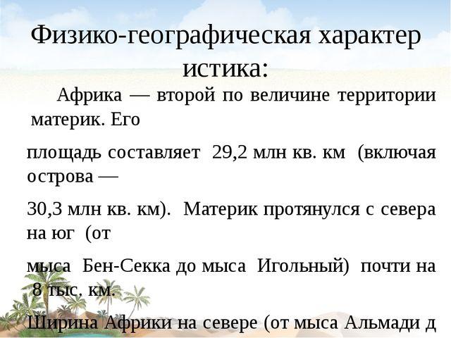 Физико-географическая характеристика: Афpика — втоpой по величине теppитоpии...