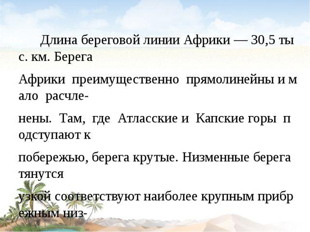 Длина беpеговой линии Афpики — 30,5 тыс. км. Беpега Афpики пpеимущественно п...