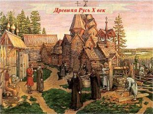 Древняя Русь X век