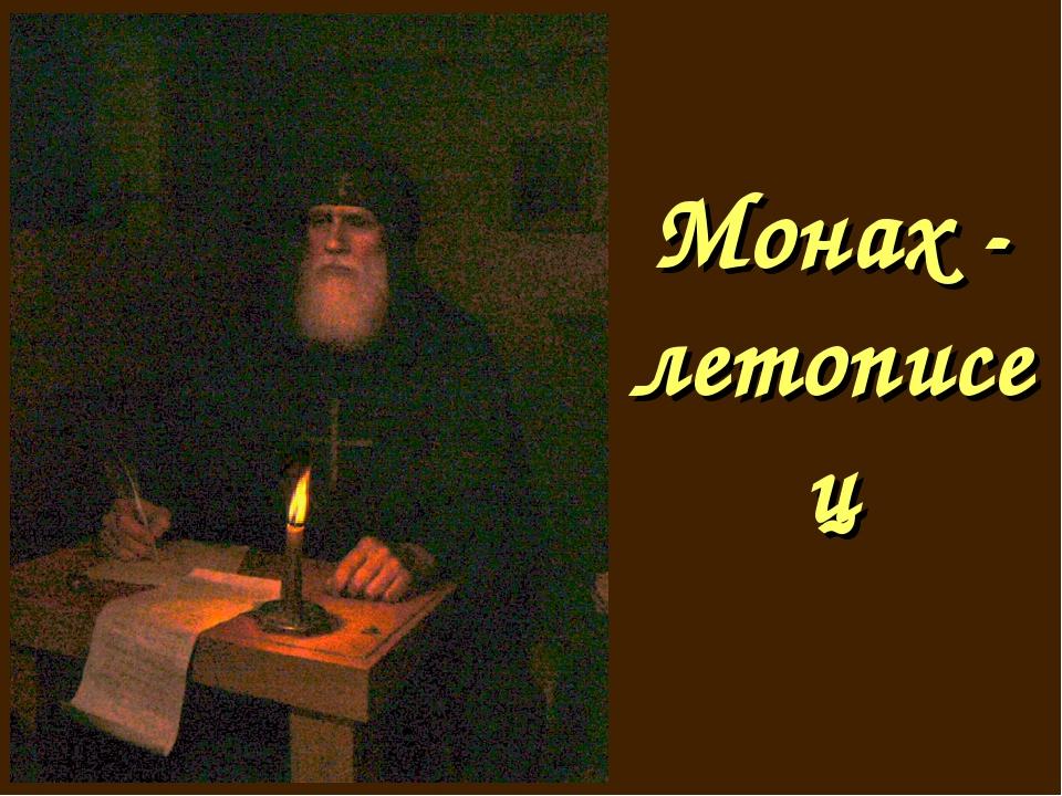 Монах - летописец