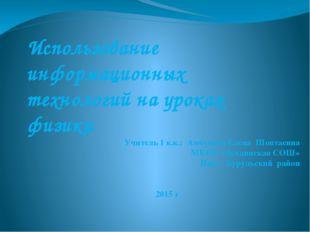 Использование информационных технологий на уроках физики Учитель 1 к.к.: Амбу