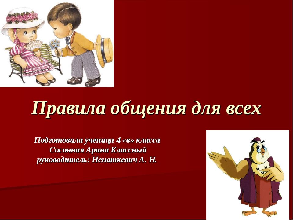 Правила общения для всех Подготовила ученица 4 «в» класса Сосонная Арина Клас...