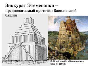 Зиккурат Этеменанки – предполагаемый прототип Вавилонской башни П. Брейгель С