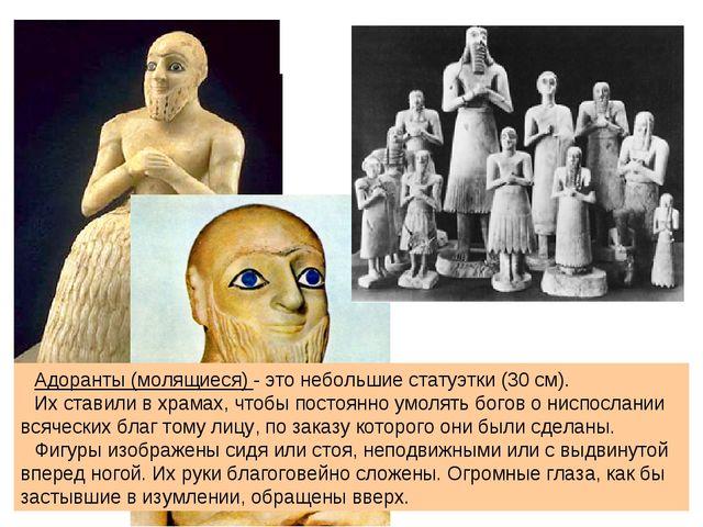 Адоранты (молящиеся) - это небольшие статуэтки (30 см). Их ставили в храмах,...