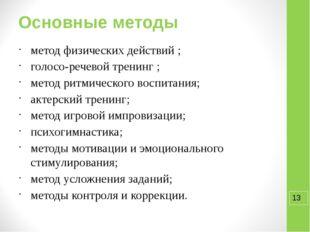 Основные методы метод физических действий ; голосо-речевой тренинг ; метод ри