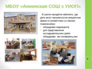 МБОУ «Аннинская СОШ с УИОП» В школе находятся кабинеты, где дети могут занима