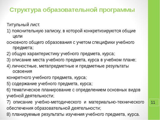 Структура образовательной программы Титульный лист. 1) пояснительную записку,...