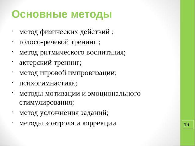Основные методы метод физических действий ; голосо-речевой тренинг ; метод ри...