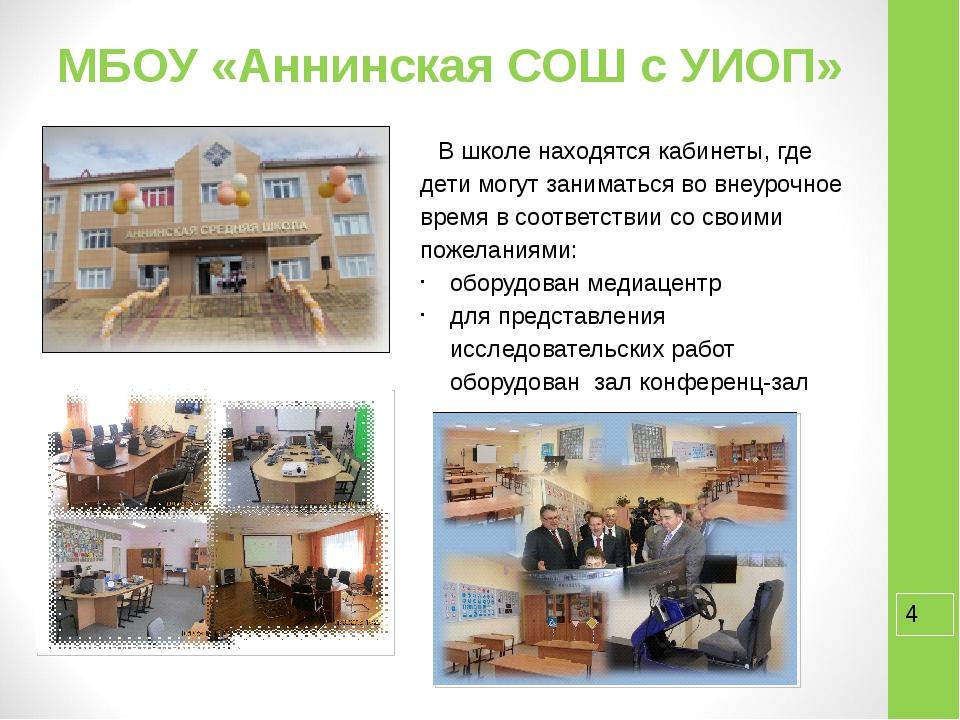 МБОУ «Аннинская СОШ с УИОП» В школе находятся кабинеты, где дети могут занима...