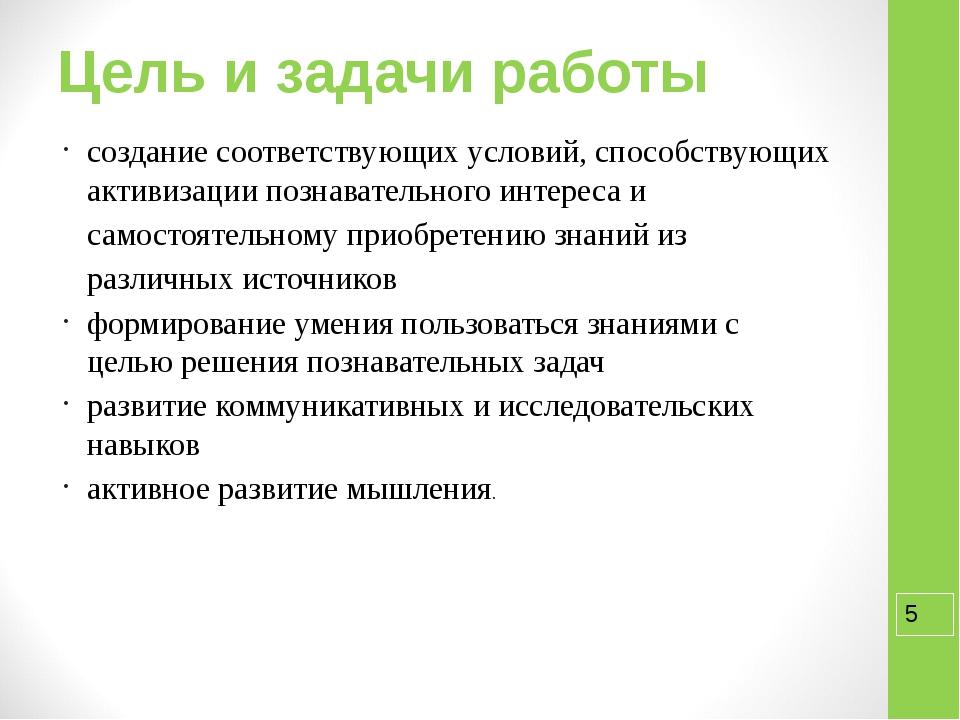 Цель и задачи работы создание соответствующих условий, способствующих активиз...
