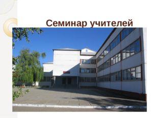 Семинар учителей математики в МОУ СОШ № 7