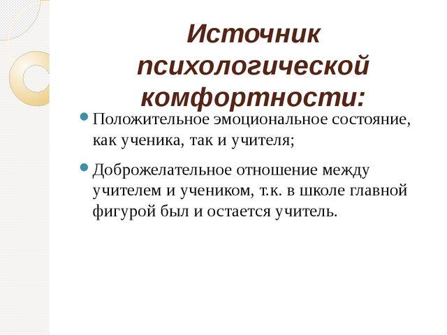 Источник психологической комфортности: Положительное эмоциональное состояние,...