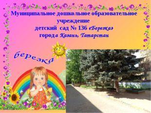 Муниципальное дошкольное образовательное учреждение детский сад № 136 «Березк