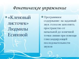 Фонетическое упражнение «Кленовый листочек» Людмилы Есиповой Программное соде