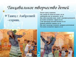 Танцевальное творчество детей Танец с Амброзией –сорняк. Песня-танец сорняков