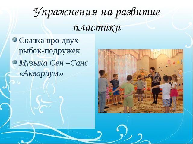 Упражнения на развитие пластики Сказка про двух рыбок-подружек Музыка Сен –Са...