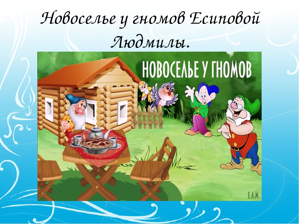 Новоселье у гномов Есиповой Людмилы.