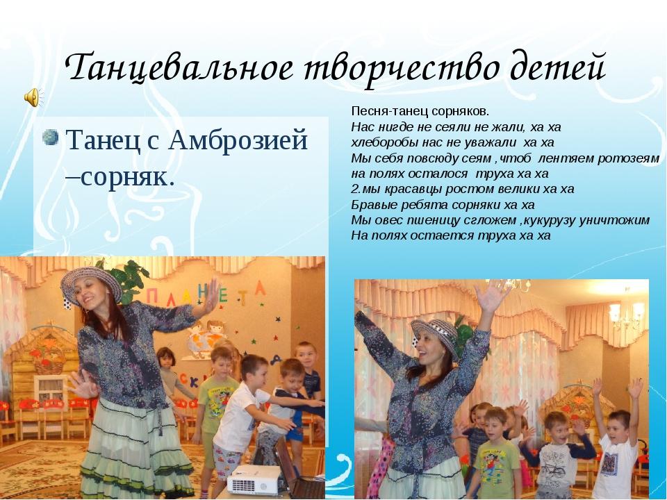 Танцевальное творчество детей Танец с Амброзией –сорняк. Песня-танец сорняков...