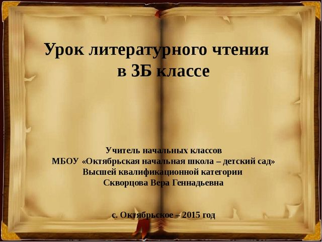 Урок литературного чтения в 3Б классе Учитель начальных классов МБОУ «Октябр...