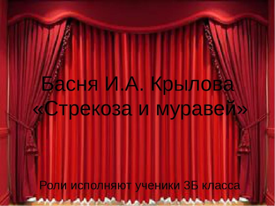 Басня И.А. Крылова «Стрекоза и муравей» Роли исполняют ученики 3Б класса